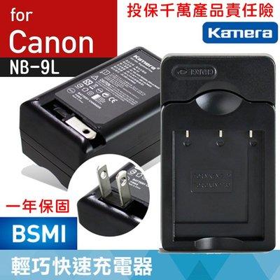 佳美能@御彩數位@佳能 Canon NB-9L 充電器 NB9L 有保固 IXUS 100HS 230HS 510HS 彰化縣