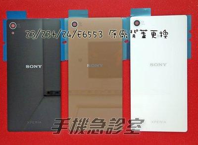 手機急診室 SONY Xperia Z4 Z3 Z3+ E6533 原廠背蓋更換 電池蓋 後玻璃 外鏡頭更換 非維修價