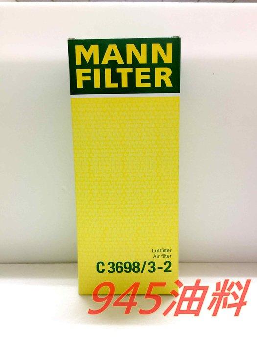 945油料 MANN 空氣芯 C3698 3~2 BENZ R171 SLK350 SLK