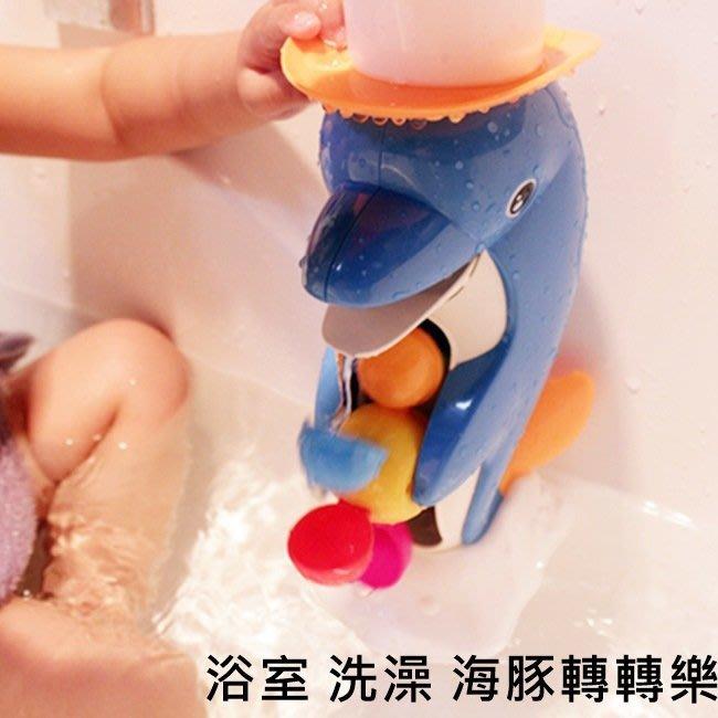 【塔克玩具】愛兒優 浴室小海豚 花灑 洗澡玩具 水車流水 附吸盤黏貼在牆壁 洗澡轉轉樂