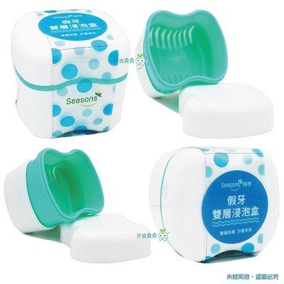 牙齒寶寶 四季 Seasons 雙層 活動假牙 / 矯正器 專用 浸泡盒