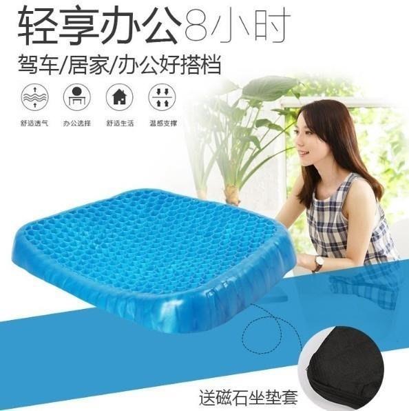 ??水感蜂窩凝膠座墊??