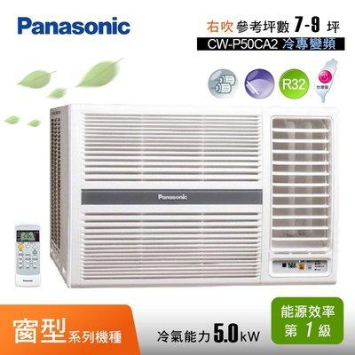 @惠增電器@Panasonic國際牌一級變頻單冷右吹窗型冷氣CW-P50CA2 適7~8坪 1.8噸《可退貨物稅》
