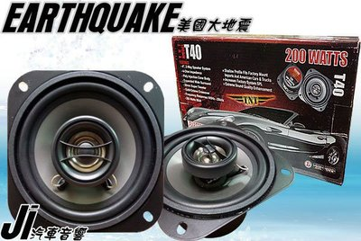 **Ji汽車音響**EARTHQUAKE 原裝4吋同軸兩音路喇吧 200W超大輸出  耐操低音足