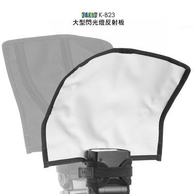 三重☆大人氣☆碕噢 kiora K-B23 KB23 閃光燈 柔光板 反光板