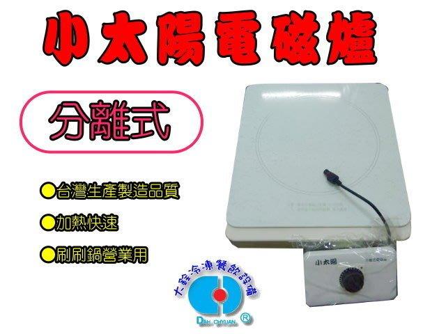 *大銓冷凍餐飲設備*【全新】小太陽分離式商用電磁爐--最新型 TC-22