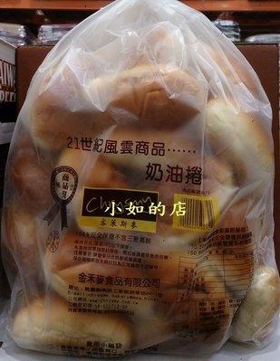 【小如的店】COSTCO好市多代購~客萊斯麥 奶油捲-低糖低鹽健康(每包1000g)採新鮮雞蛋&牛奶製作