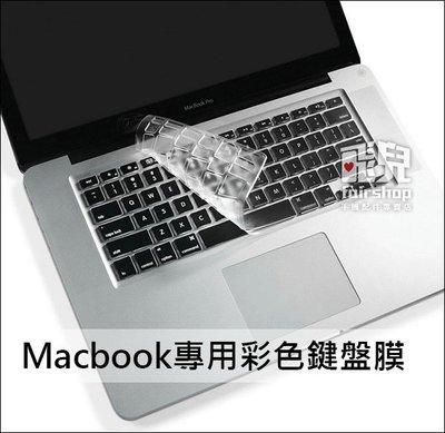 【飛兒】彩色鍵盤膜 Macbook 多型號通用 air/retina/pro 13/15/17 吋 非touch bar