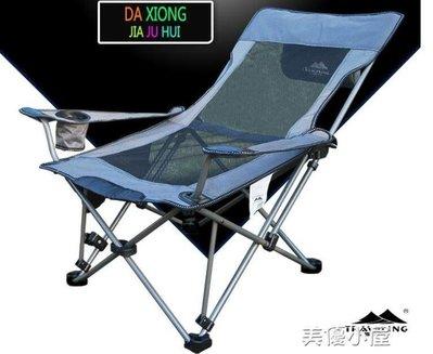 免運ღ戶外折疊椅釣魚椅便攜坐躺兩用躺椅午休床露 【潮玩街】