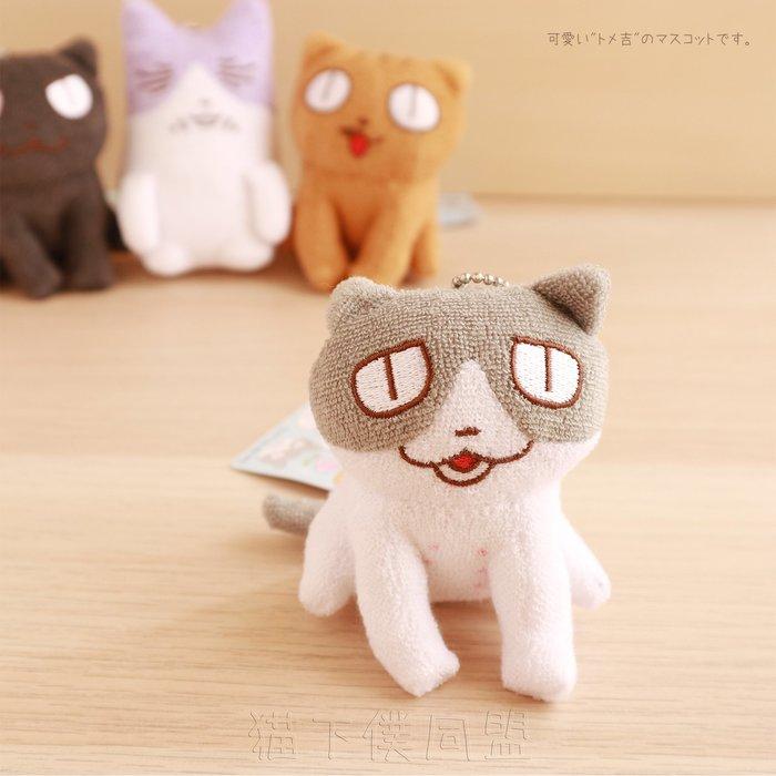 【貓下僕同盟】日本貓雜貨 來來貓大和玩偶吊飾 包包吊飾 書包掛件 可愛吊飾 愚連隊 留吉