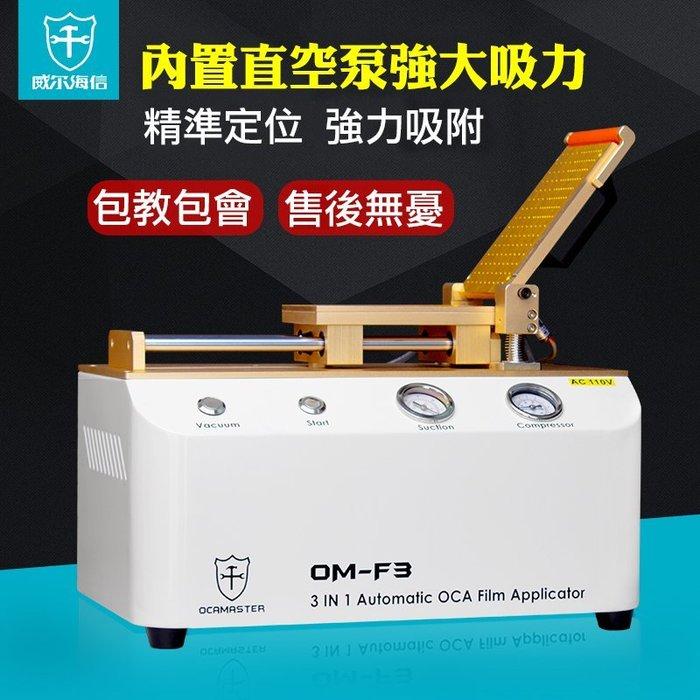 【桃園-虛擬城市】威爾海信OM-F3 OCA覆膜機 全自動偏光片貼合機萬能通用自動覆膜機