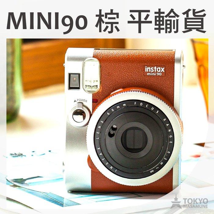 【東京正宗】 富士 Fujifilm instax mini90 拍立得 相機 平輸貨 棕色