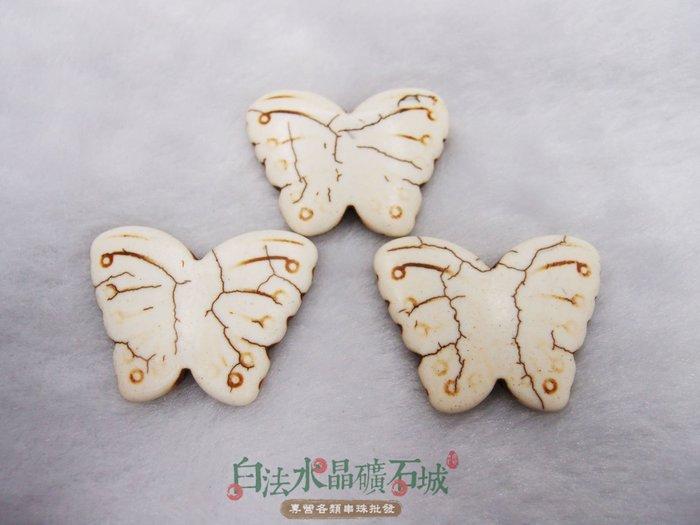 白法水晶礦石城  白松石- 蝴蝶 20*36mm 串珠/條珠 首飾材料