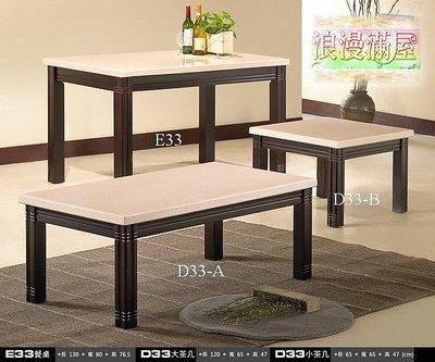 【浪漫滿屋家具】E33型 大理石-餐桌_只要3400(免運)限時優惠中!