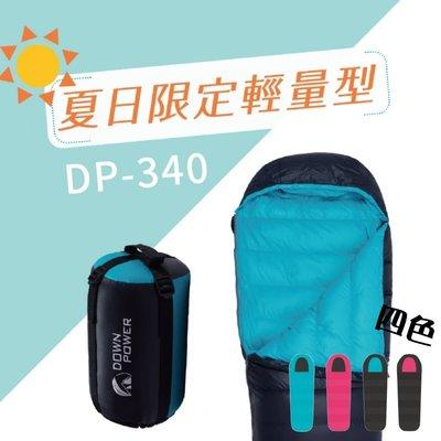 【野外營】Down power 台灣製 反地心引力羽絨睡袋 340g JIS90/10 水鳥羽絨 露營 登山