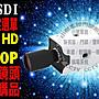 小蔡監視器材HD- SDI  防護罩型高畫質數位紅...
