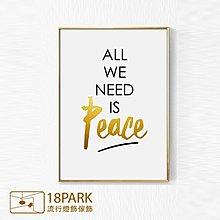 【18Park 】圓夢計畫 Declaration of peace [ 畫說-和平宣言50*70cm ]