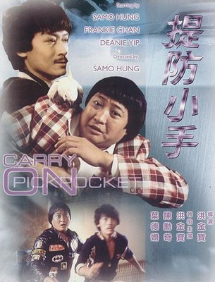 【藍光電影】提防小手 Carry On Pickpocket 1982 洪金寶自導自演 港產片 129-029