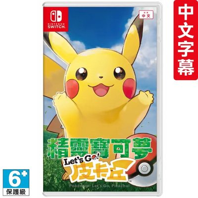 Nintendo Switch 精靈寶可夢 Lets Go! 皮卡丘 過年一起抓寶