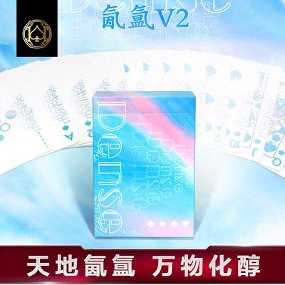 溜溜匯奇進口花切撲克牌 氤氳V2 dense 藝術創意潮流收藏紙牌練習牌