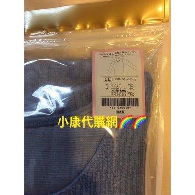 UW201 舒柔女仕長袖內衣(藍紫色)(山茶紅色) LL 妮芙露ネッフル-NEFFUL 妮美龍 負離子 《小康代購網》