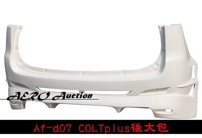 【空力套件改裝】MITSUBISHI COLT PLUS 後大包