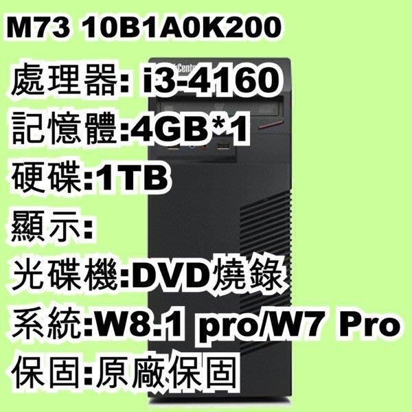 5Cgo【權宇】lenovo M73 10B1A0K200 商用電腦i3-4160/Win8.1pro 含稅會員扣5%