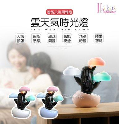 ☆[Hankaro]☆ 新款創意智能雲端感應天氣時光燈