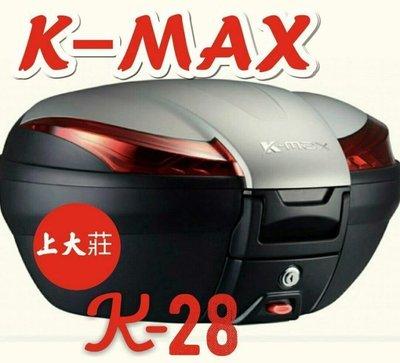 【shich急件】刷卡 K-max K28 豪華型(無燈型) 後行李箱 50公升 銀色