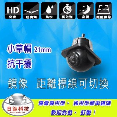 【日鈦科技】車用上崁式小草帽CM-905A 倒車顯影鏡頭/孔徑21mm/ 抗干擾/