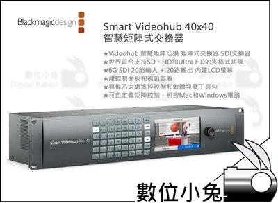 數位小兔【BlackMagic Design Smart Videohub 40x40 智慧矩陣式交換器】公司貨 監看