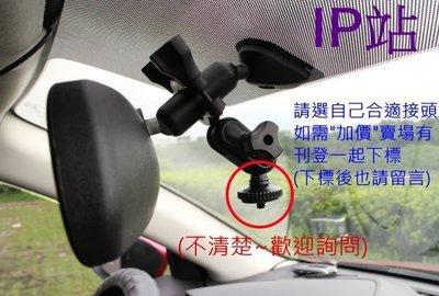 ~IP站~汽車 行車記錄器 行車紀錄器 後視鏡 後照鏡 照後鏡 扣環 支架 車架 攝影機 固定座 底座 架子 固定架