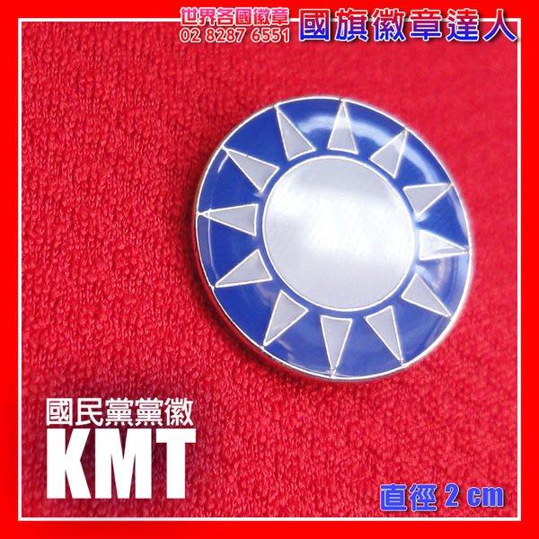 【國旗徽章達人】5入組。中國國民黨國旗徽章/胸針/KMT/馬英九/超過50國胸章