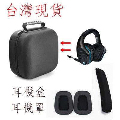 台灣現貨  羅技 g933耳機套 g933s耳機罩 g633耳罩g633s 耳機盒  耳機罩 頭梁貼