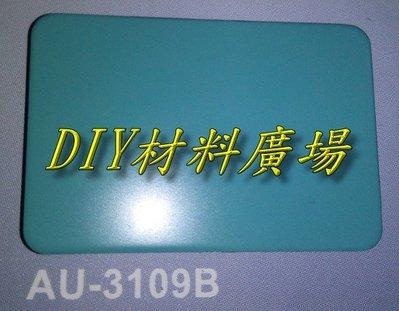 DIY材料廣場※塑鋁板 鋁複合板 採光罩 隔間板 遮風 遮陽 4尺*8尺*3mm厚每片2000元 - 平光面藻綠色