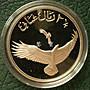 【鑒 寶】(世界各國錢幣)阿曼1987年WWF阿拉伯鷹2.5裏亞爾全新精製銀幣 WGQ1077
