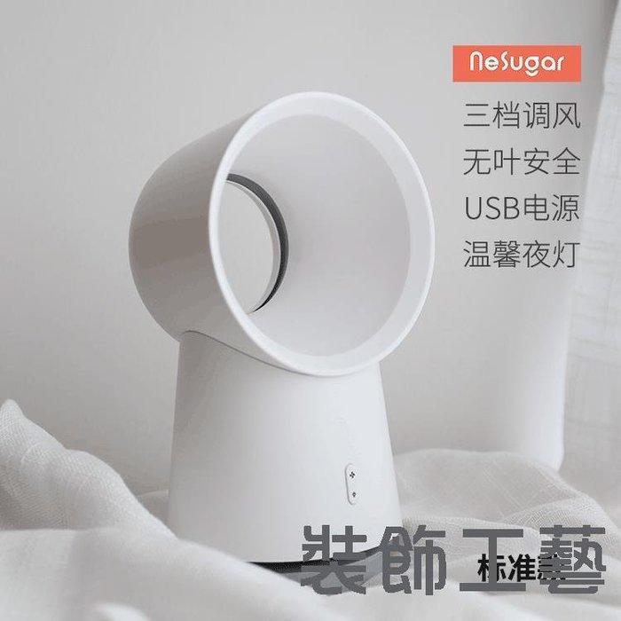 NeSugar創意款小夜燈噴霧風扇 usb風扇桌面無葉風扇 家用