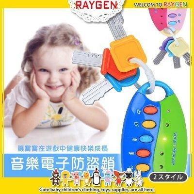 八號倉庫  玩具 發光音樂卡通車鑰匙 防盜鎖 益智玩具【2Y172X636】