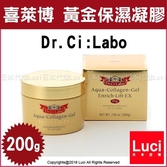 200g 3D黃金緊緻膠原滋養凝露 日本製 保濕凝膠 Dr.Ci:Labo 喜萊博 城野醫生  LUCI日本代購