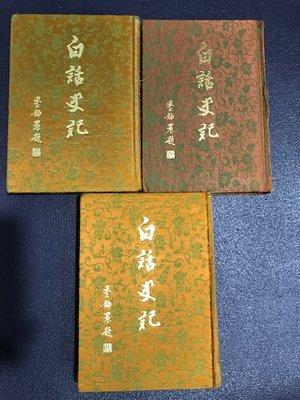九禾二手書 白話史記第一 ~ 三冊/河洛圖書發行 201015