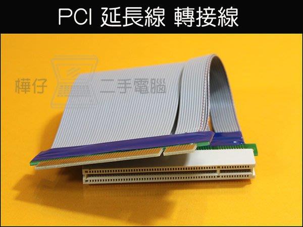 【樺仔3C】PCI 延長線 機箱救星 延長轉接線 PCI 轉接線 延長線 PCI 轉PCI PCI延長線 排線 超商