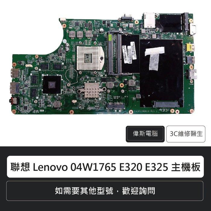 ☆偉斯電腦☆聯想 Lenovo Thinkpad E320 E325 主機板