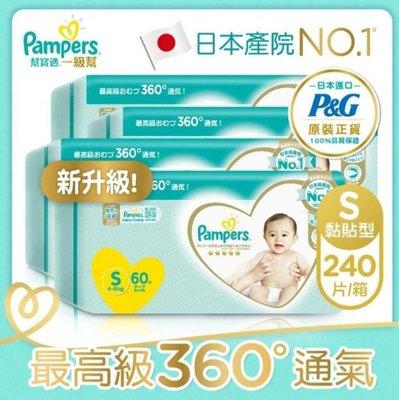 momo代購【幫寶適】一級幫 紙尿褲/尿布  S60片x4包