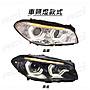 RC HID LED專賣店 BMW F10 11-13年 LED 光圈 跑馬方向燈 魚眼大燈組 原廠HID對應