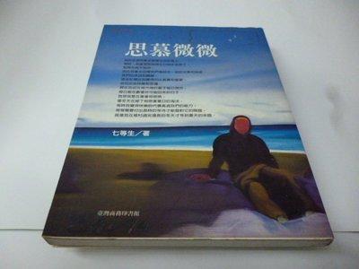 此無500免運《思慕微微》ISBN:9570514256│台灣商務印書館股份有限公司│七等生 著》      位置 :