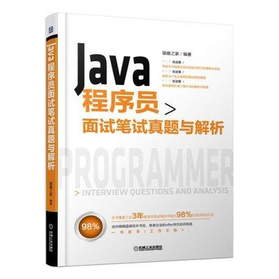 Java程序員面試筆試真題與解析 Java Script J2E畢業生求職專業 程序員offer經驗技巧提煉總結IT高頻知識點工作側重點基礎參考書籍