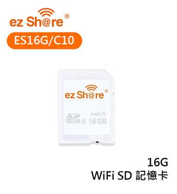 『e電匠倉』ezShare 易享派 ES16G/C10 WiFi SD卡 記憶卡 16G 無線SD卡 即插即用
