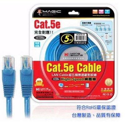 【Magic】Cat.5e Hight-Speed 網路線 RJ-45 5米 純銅材質 CBH-CAT5-5M