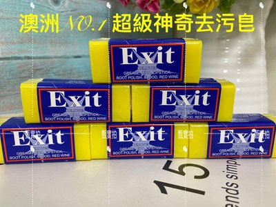 現貨*LUCY 日韓生活館*澳洲 Exit 萬用去漬皂 熱賣款 去污