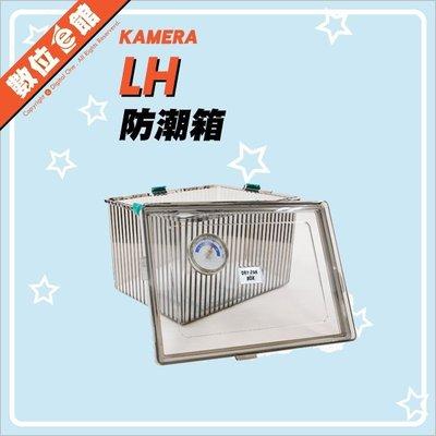 快扣式附溼度計乾燥包 KAMERA 佳美能 免插電氣密箱 LH型 壓克力防潮箱 PVC收納箱收納盒乾燥箱 可堆疊 滑扣